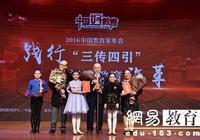 """中国网""""2016年中国好教育盛典""""在北京钓鱼台国宾馆举行"""