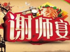 """运城:集体行""""文化谢师礼"""" 90度鞠躬表恩情"""