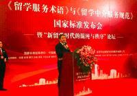 金吉列冉维一:首部留学行业标准发布是历史时刻