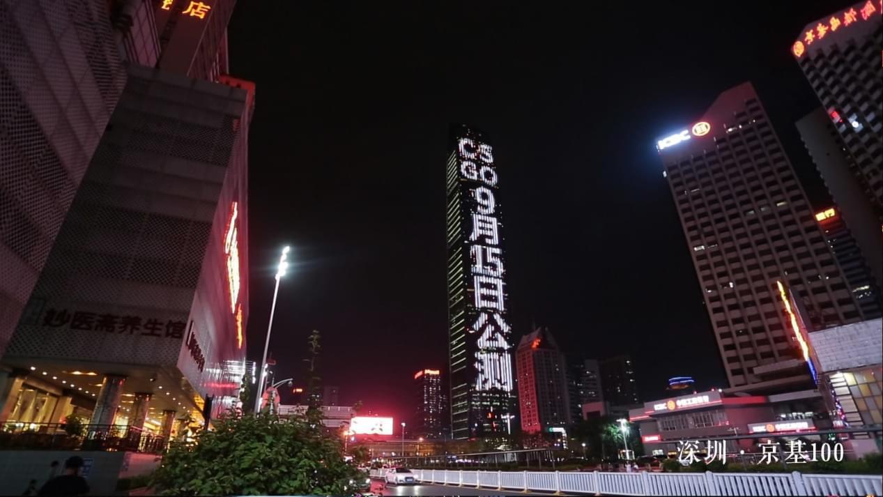 深圳京基100