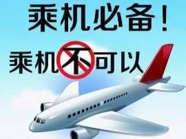 【提醒】注意了,乘坐飞机时这些事情不!能!做!