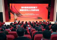 新东方优能中学整合教育资源,推进新中高考改革深化落地