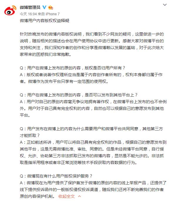 微博再次强调:内容版权归作者 但不能非法抓取