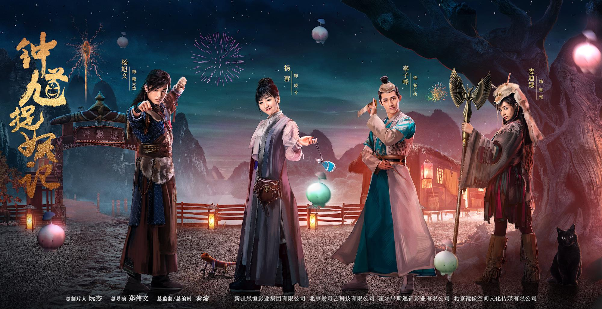 《钟馗捉妖记》曝定档海报 6.4解锁不作妖新姿态