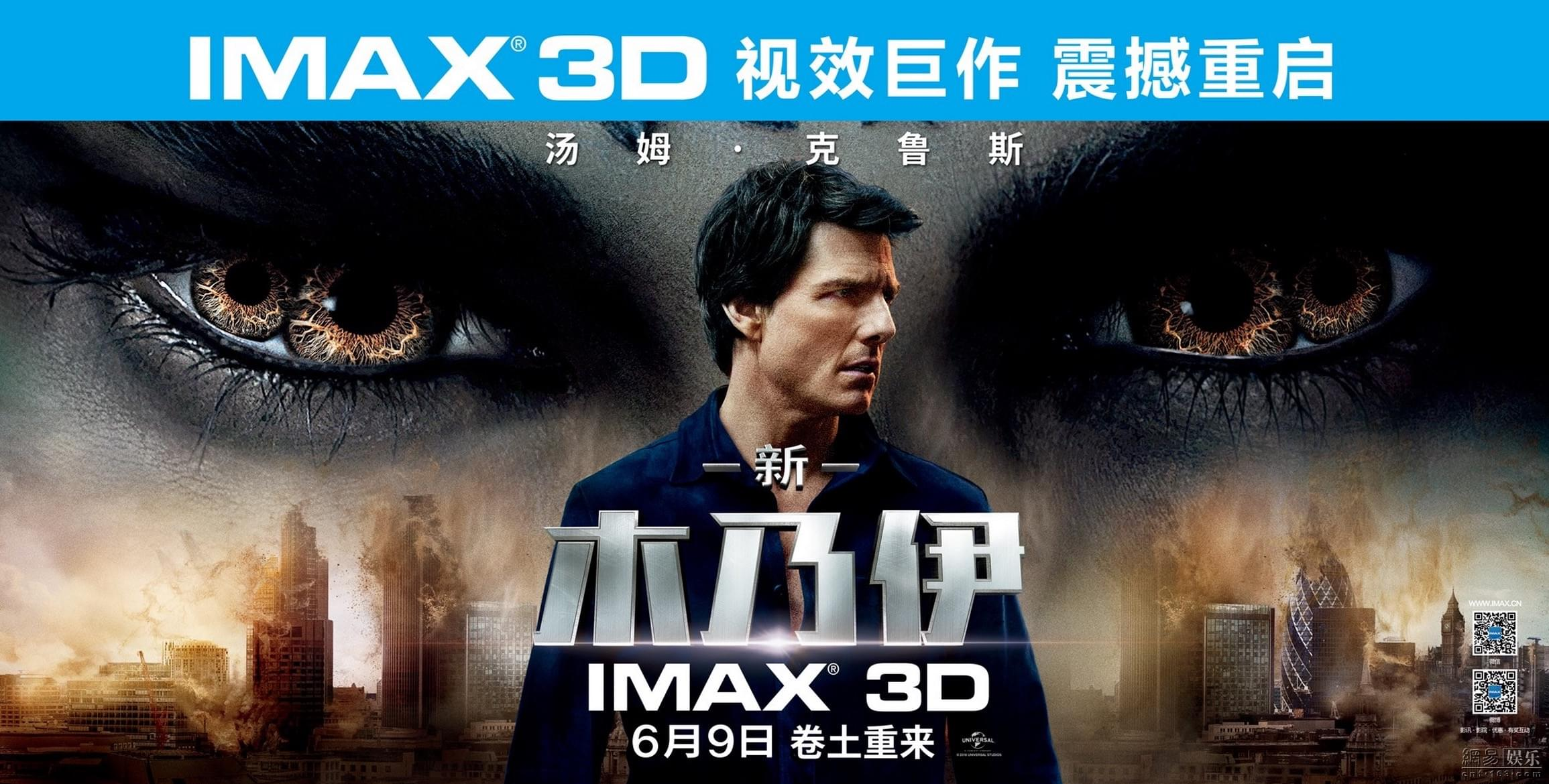 IMAX举办《新木乃伊》观影会 阿汤哥玩命肉搏