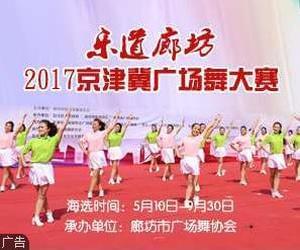 乐道廊坊-2017京津冀广场舞大赛正式开赛