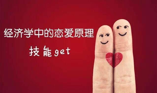恋爱经济学:为何大美女会嫁给穷屌丝?