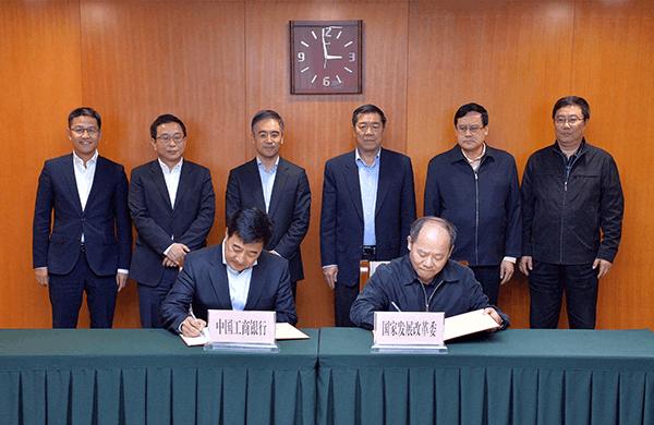 发改委与工商银行等五家金融机构签署协合作协议