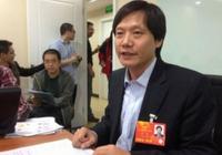 小米长雷军:中国制造还需发展软实力