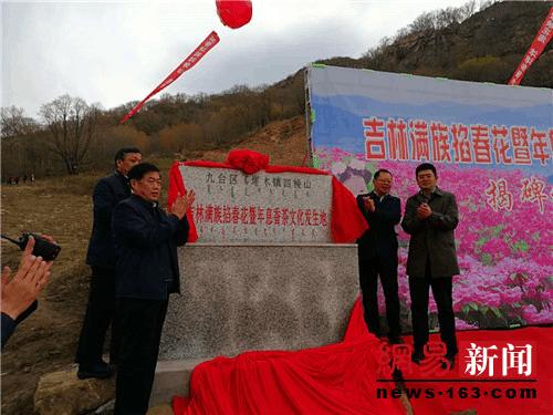 吉林·九台首届其塔木杜鹃花旅游节暨满族山歌节启幕