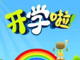 新学期!开学购物新体验,京东超市特惠产品任你选