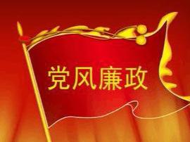 滨海新区召开党工委会议 聚焦党风廉政建设