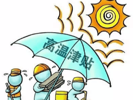 高温津贴和防暑降温费 唐山人还傻傻分不清楚?