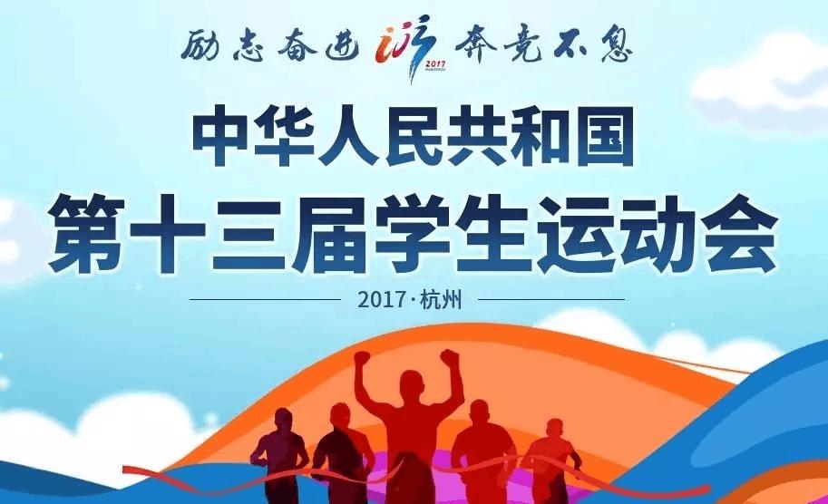 """全国学生运动会开幕式,有多少""""杭城""""特色"""
