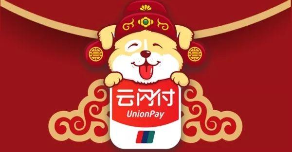 加入春节红包营销,银联云闪付能重塑移动支付新秩序吗?