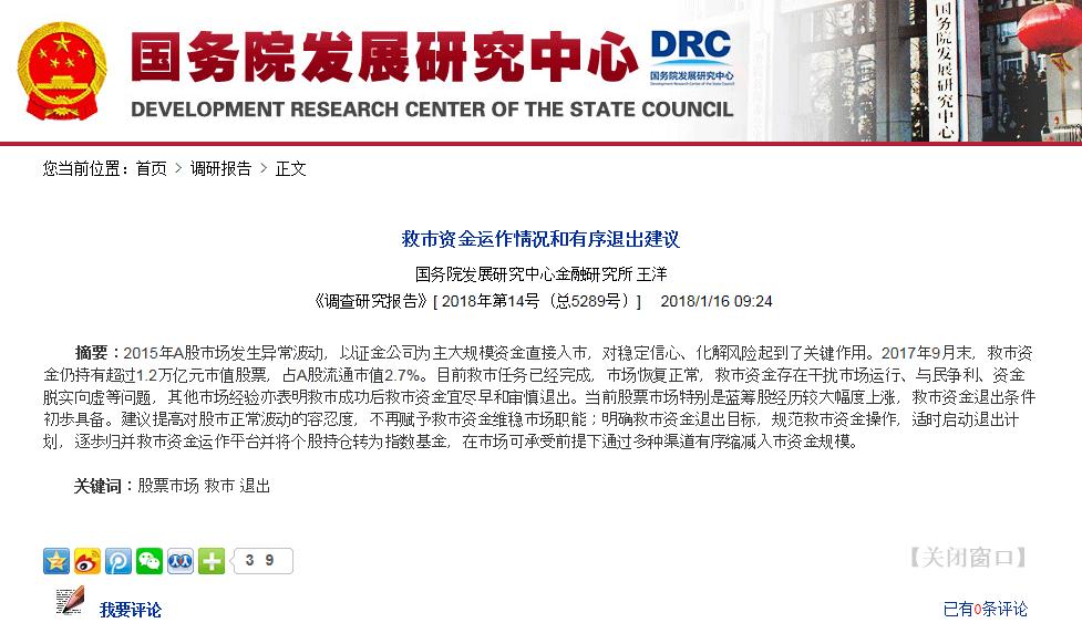 国研中心1月16日发布报告:建议救市资金有序退出
