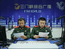 三门峡广播电视台多种形式播消防