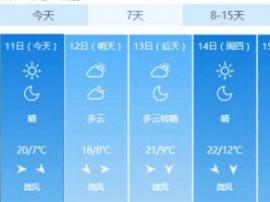 吉林省将大降温 明天真的要穿秋裤了