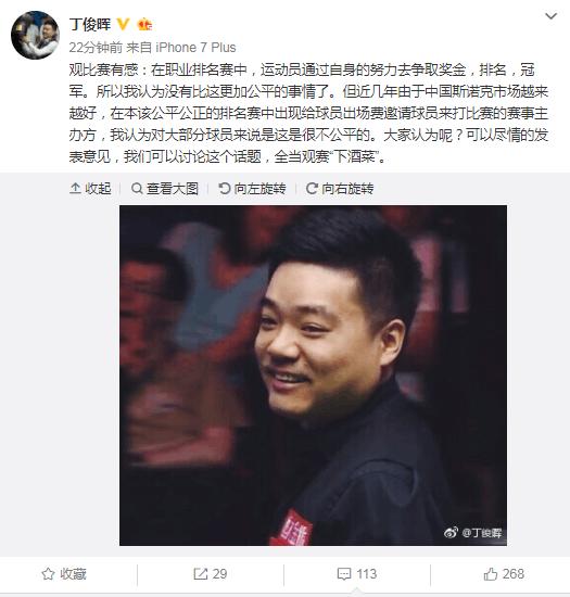 丁俊晖质疑国内比赛公平性 称打球22年不拿出场费