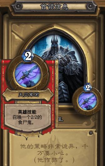"""面对巫妖王! 炉石冒险模式""""冰冠堡垒""""顶层开放"""