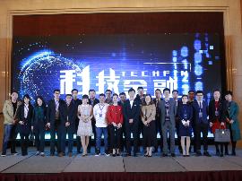2018沪渝科技金融高峰论坛圆满落幕  大咖云集重庆共话