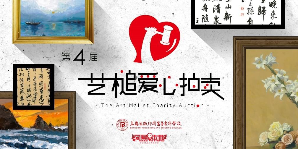 """直击上海版专爱心拍卖 这些画""""无价""""?"""
