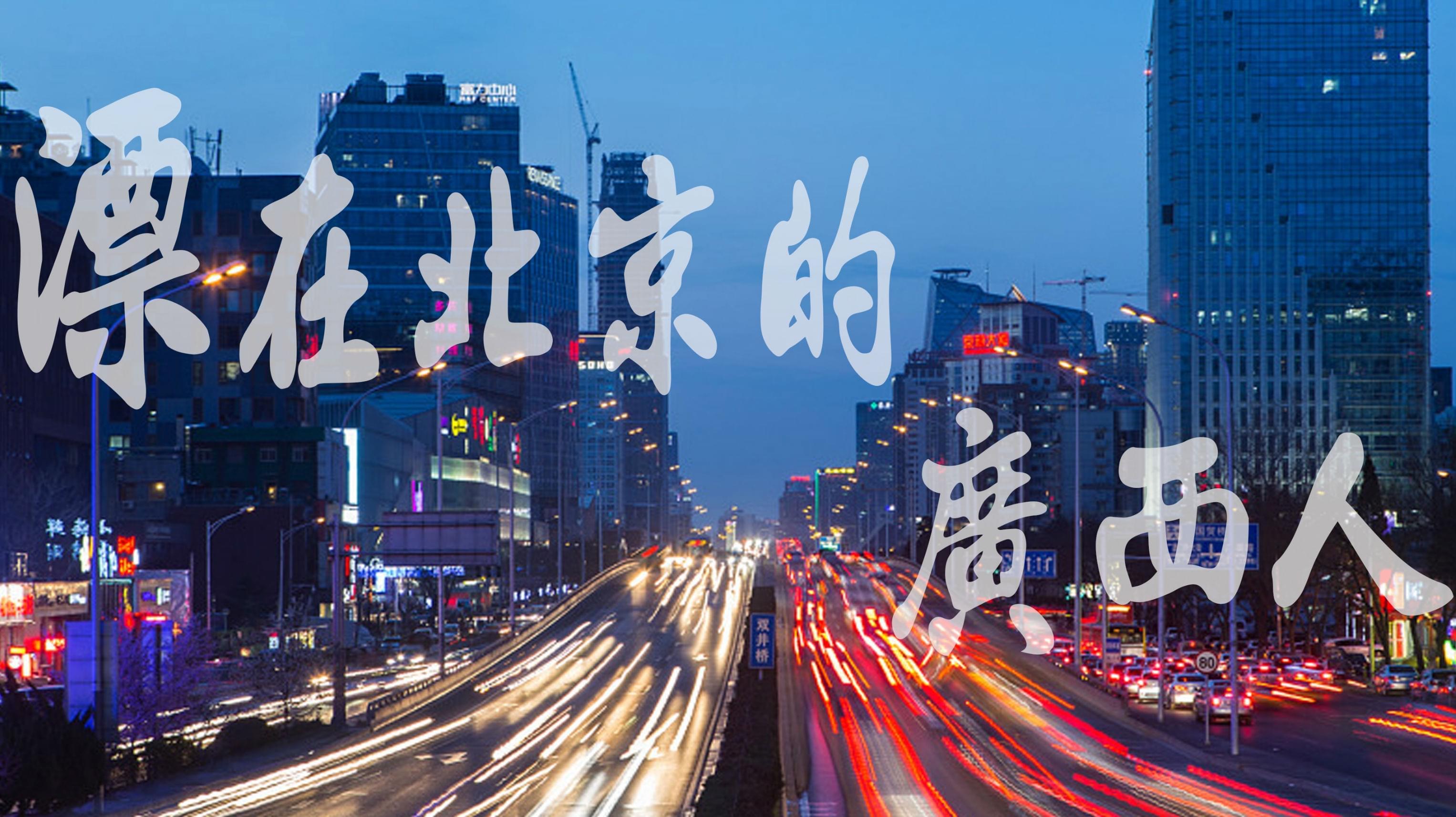 漂在广西的北京人
