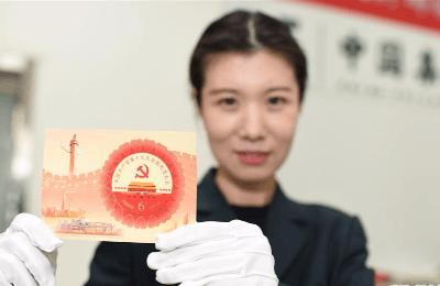 中共十九大纪念邮票发行