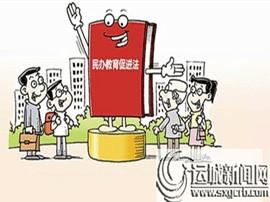 """民办教育将跨入""""分类管理时代""""于9月1日起实行"""