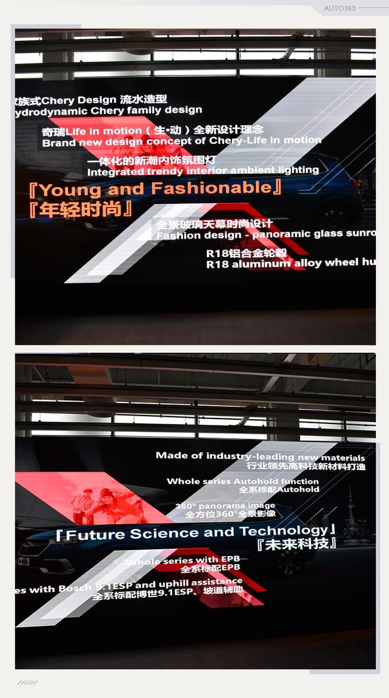 面对年轻群体 网易汽车体验瑞虎5x量产版