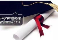 留学生学历认证不再需要成绩单