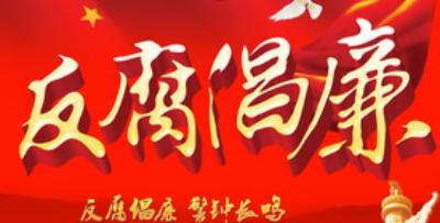 霸州: 深入开展反腐倡廉教育