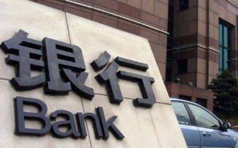 工商银行第一季度净利润788亿元 同比增长3.98%