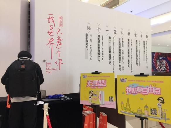 自由点助阵张皓宸原著话剧《我与世界只差一个你》上海发布会