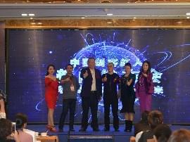 中国创客红人新闻发布会在榕成功举办