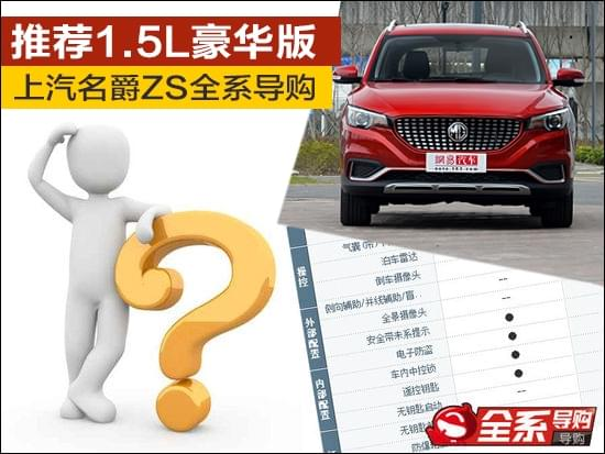 推荐1.5L豪华版 上汽名爵ZS全系导购