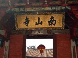 闽南佛国之跨越千年的漳州南山寺