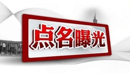 运城纪委通报5起违反中央八项规定案件
