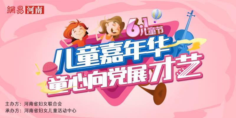 """河南省妇女儿童活动中心""""六一""""游园会"""