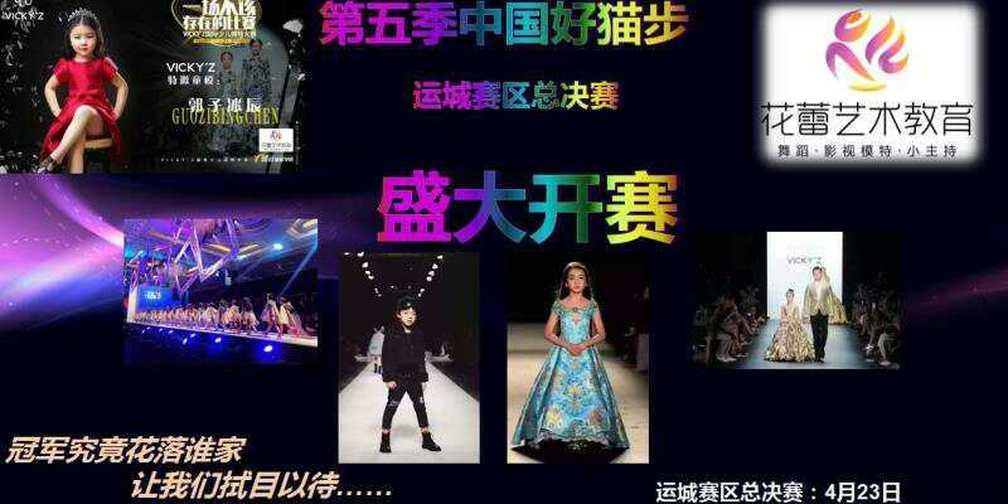 4月23日花蕾模特T台秀  相约华曦广场