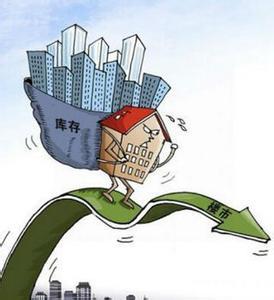 全国房地产调控取得成效 应警惕房市投资风险
