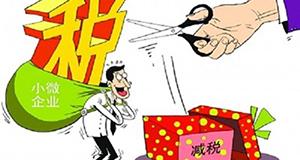5月1日起河北省企业再享减税红利