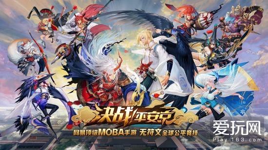 网易MOBA《决战!平安京》:人工排查打击演员