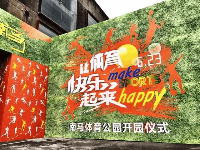 南落马营开园 杭州又多了一个运动休闲的好去处