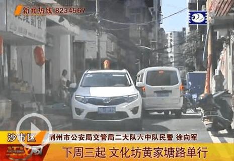 23日起荆州两条道路实行单行 逆行罚200元、扣3分