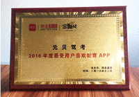 元贝驾考勇夺网易金翼奖2016年度最受用户喜欢APP