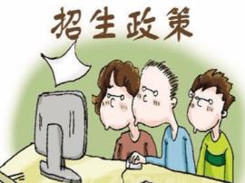 7月25日8时—7月26日18时太原高中补报志愿
