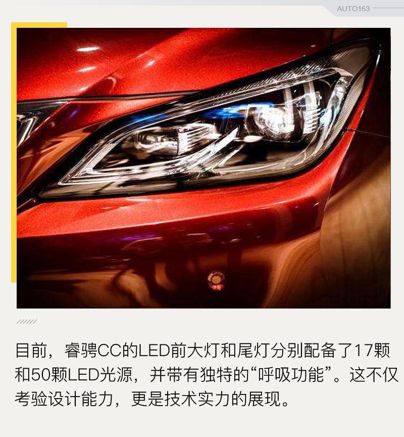 睿骋CC展技术实力 长安打出品质科技牌