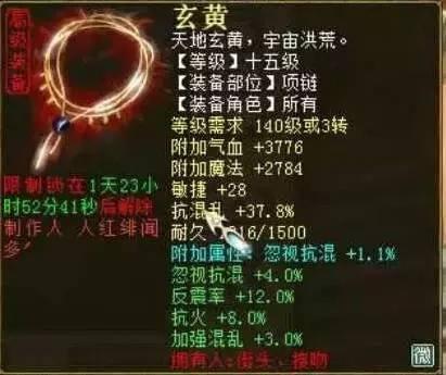 大话西游2极品项链载入史册 同样蓝字忽视混