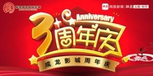 蚌埠成龙影城学府店三周年店庆感恩回馈!